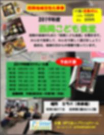 スクリーンショット 2019-03-27 14.33.19.png