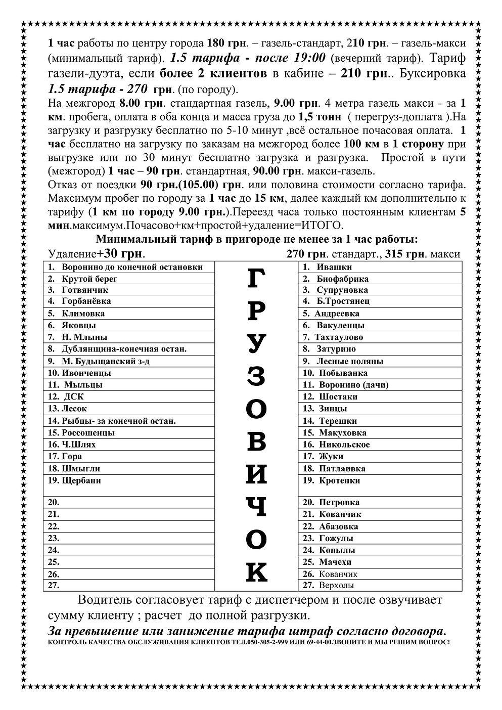 Копия (2) Ярлык для Копия 150-180гр.-1.j