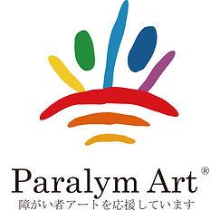 パラリンアート世界大会2020