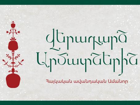 Վերադարձ արմատներին․ հայկական ավանդական Ամանոր