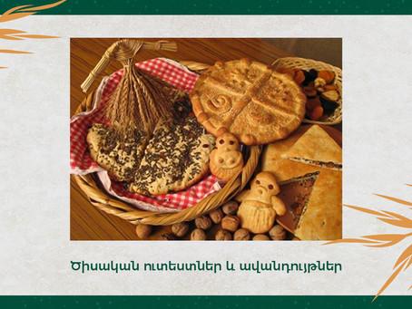 Հայկական ավանդական Ամանոր․ ծիսական ուտեստներ և ավանդույթներ