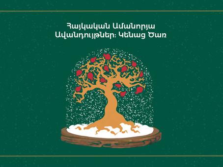 Հայկական ամանորյա ավանդույթներ․ Կենաց ծառ