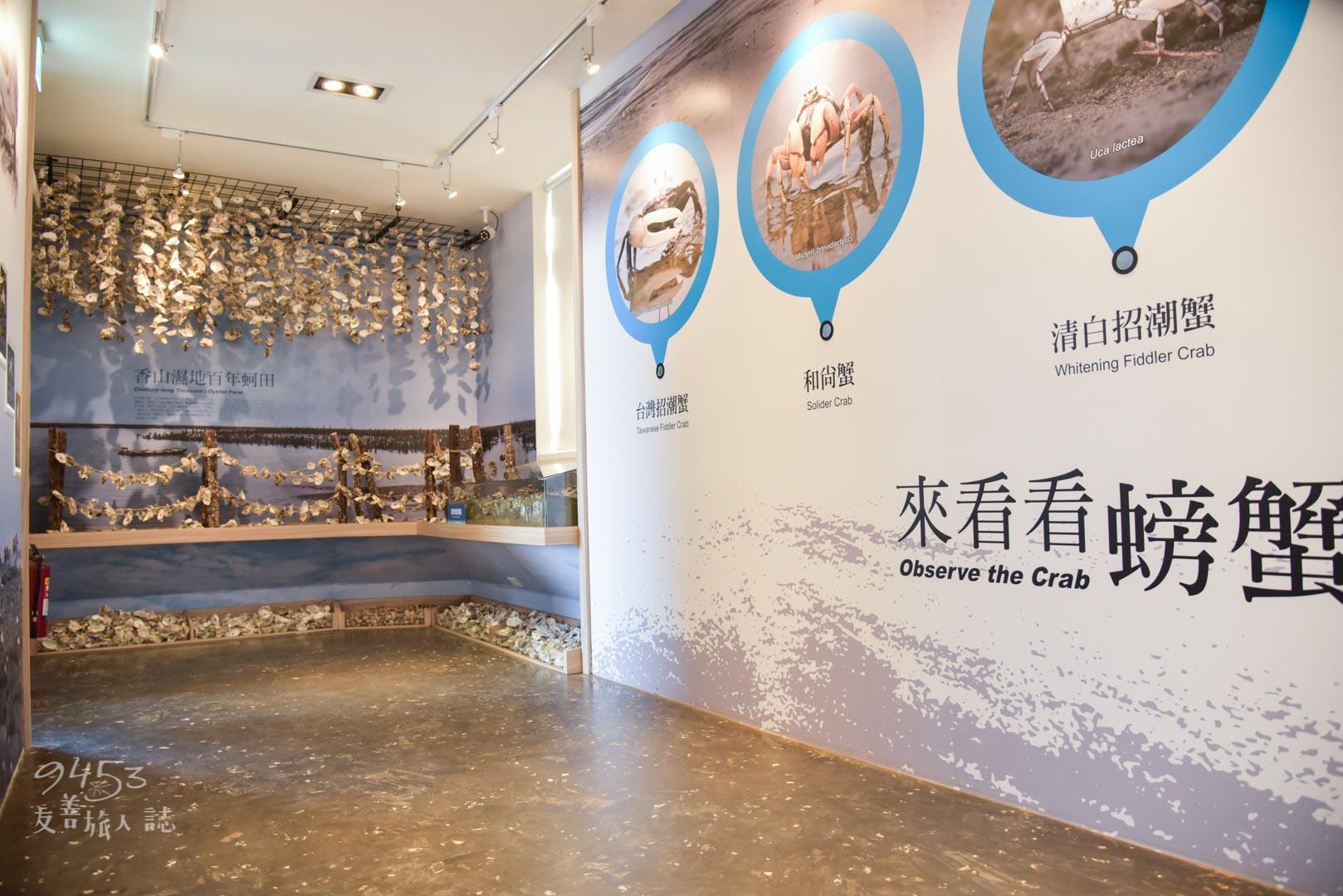 香山濕地生態館展覽區