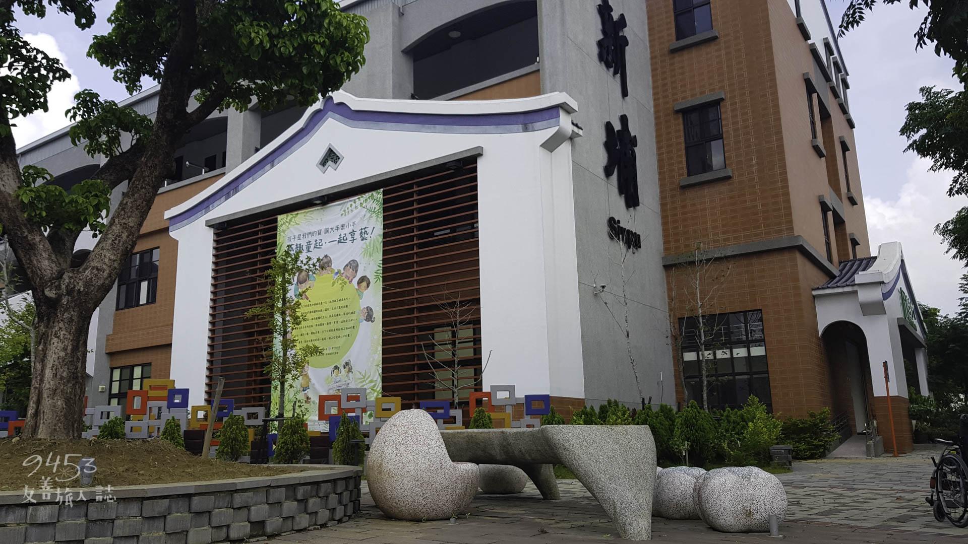 新埔鎮公所外觀