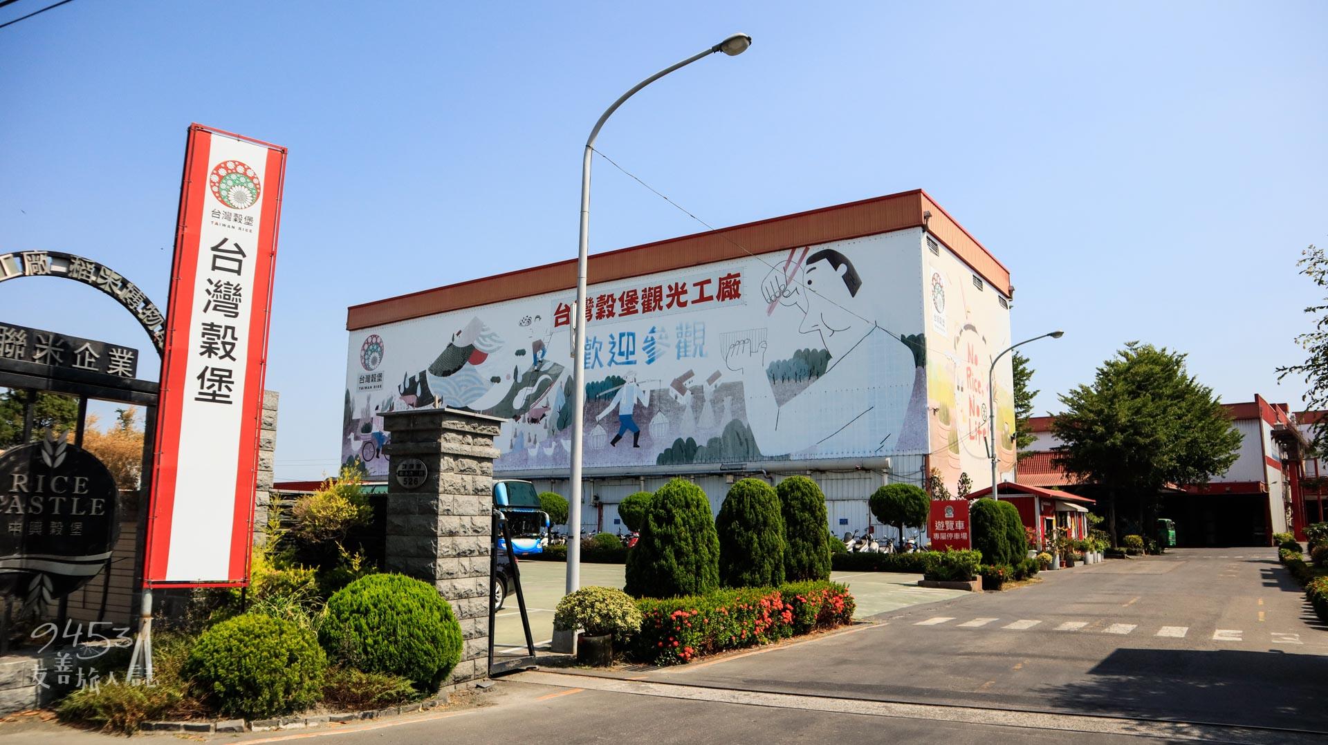 台灣穀堡大門外觀