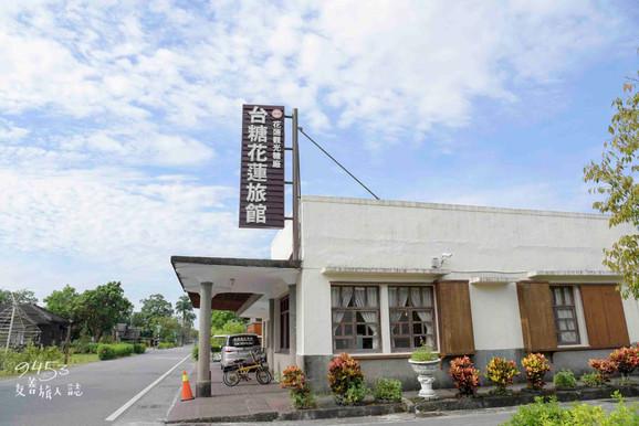 9453|花蓮|友善旅館。不去日本就能體驗日式小木屋 台糖花蓮旅館