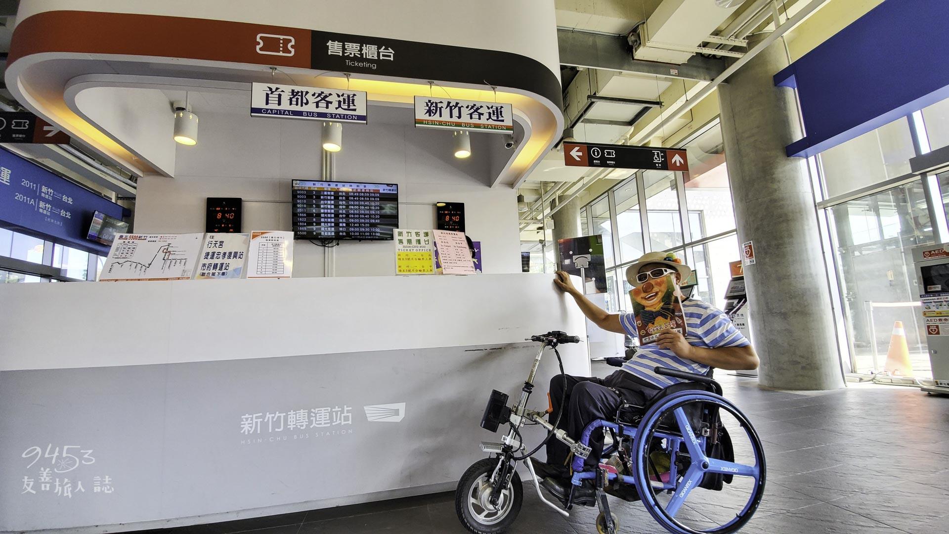 新竹轉運站服務台