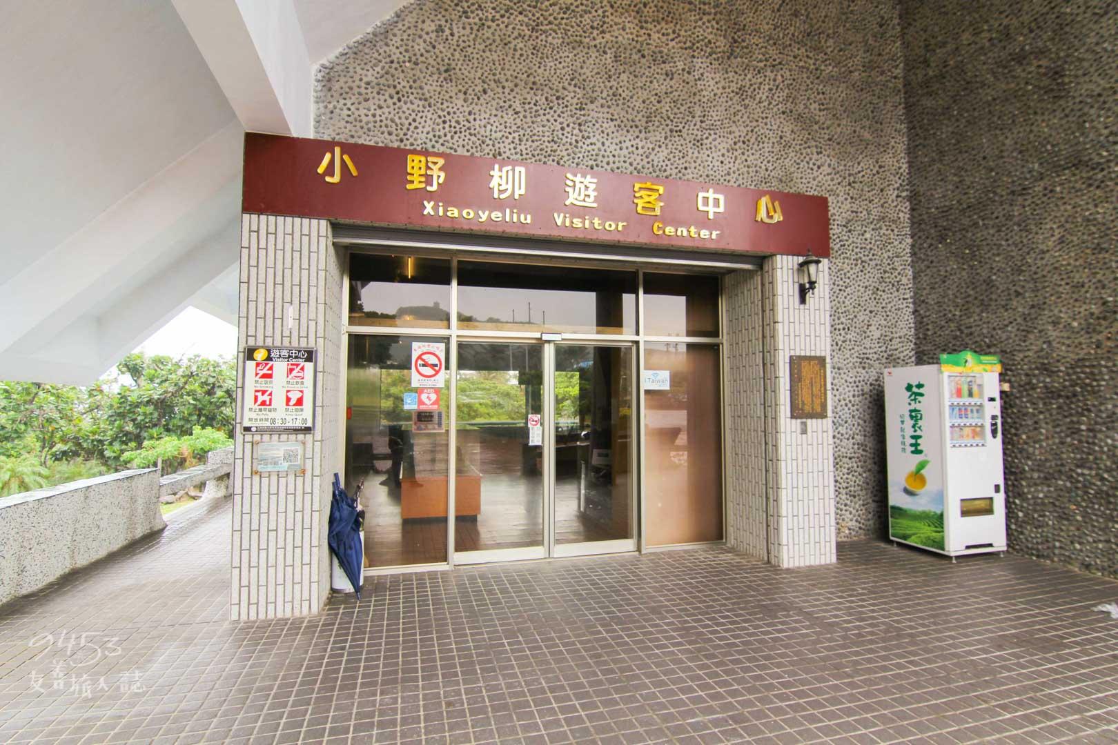 小野柳遊客中心門口