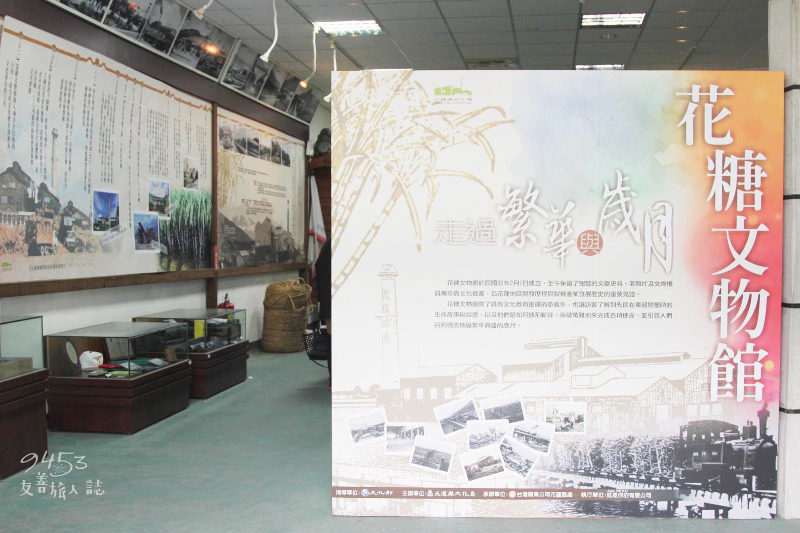 糖廠文物館