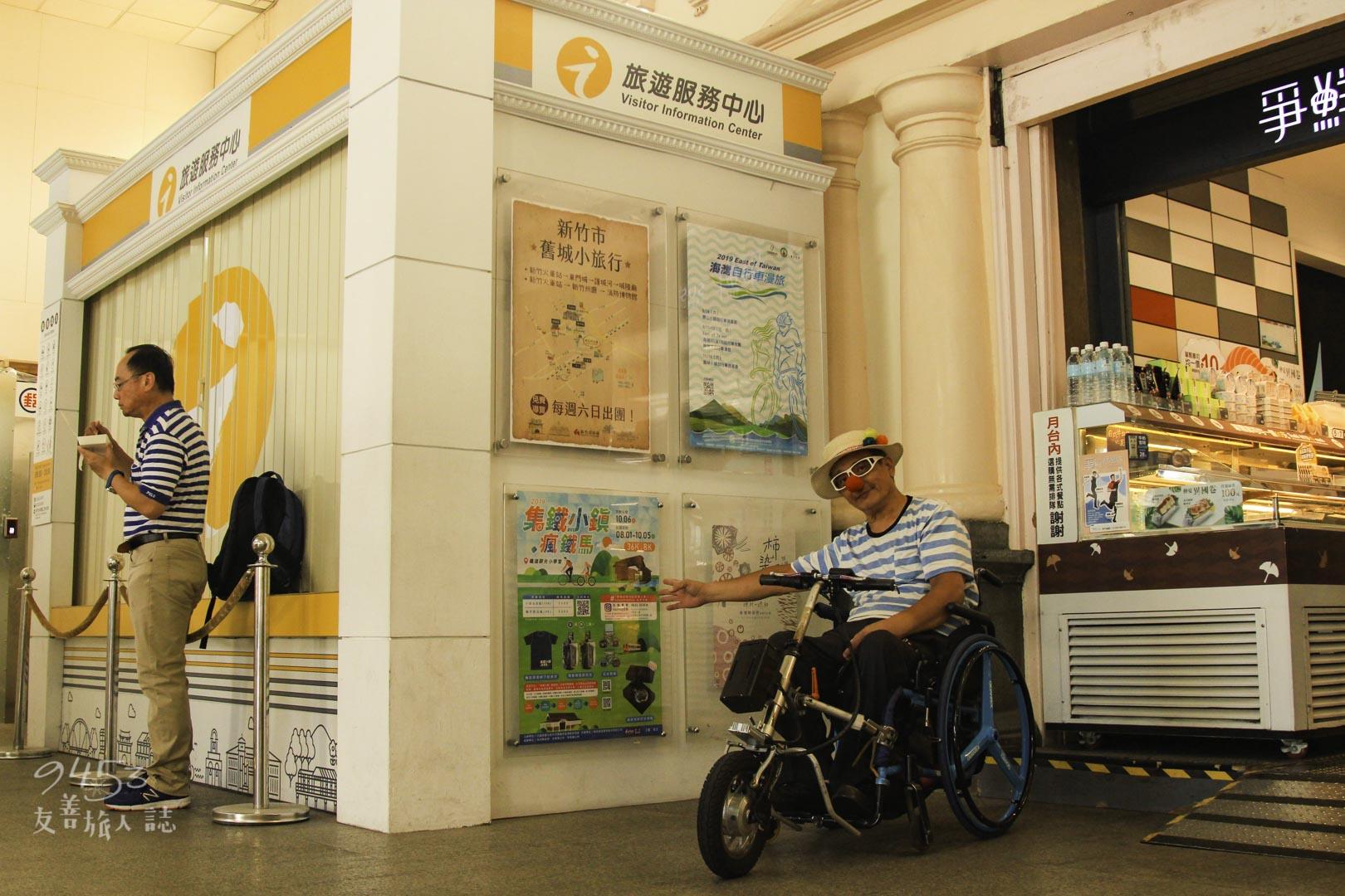 新竹火車站遊客服務中心
