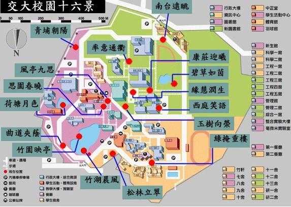 交大校園十六景地圖