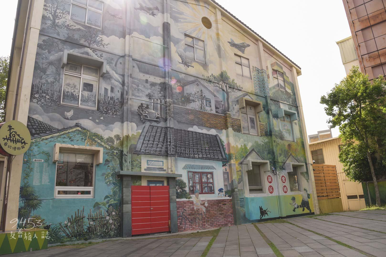 眷村博物館彩繪外牆