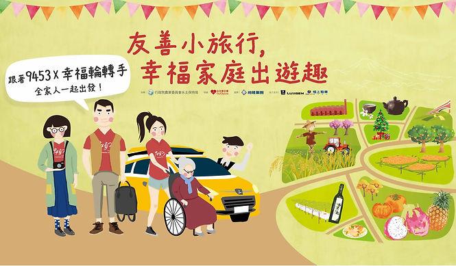 众社企和裕隆集團合作,舉辦9453公益小旅行,讓更多家庭能幸福出遊趣。