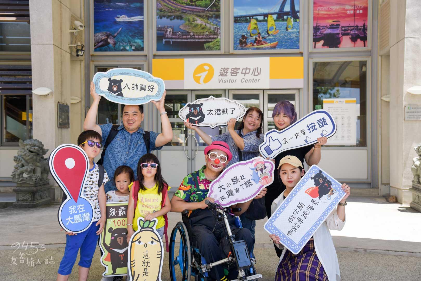 遊客中心提供打卡拍照標語