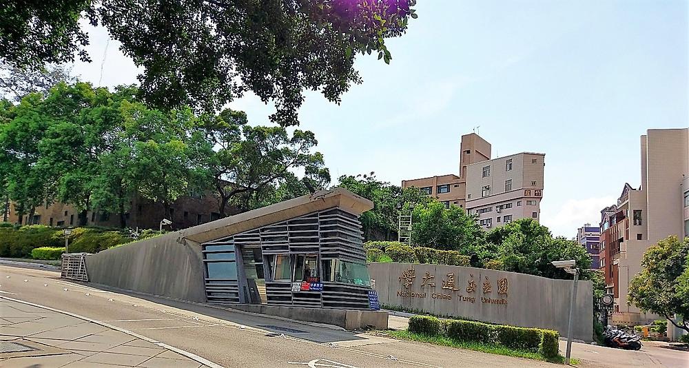 新竹交通大學正門口