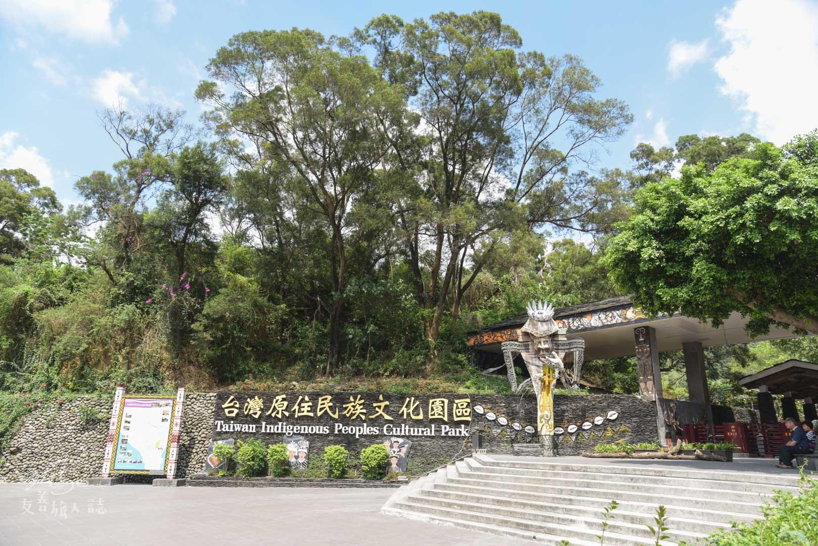 原住民文化園區入口