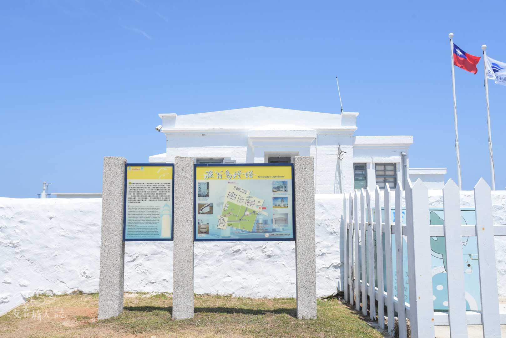 漁翁島燈塔入口標語