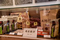 紅藜故事館周邊商品