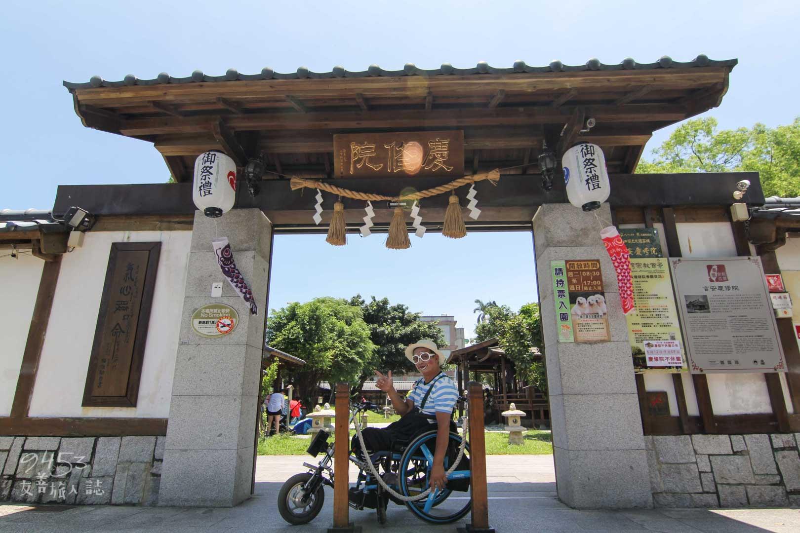 吉安慶修院門口
