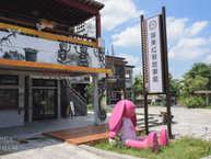 禮納里遊客中心旁紅藜故事館