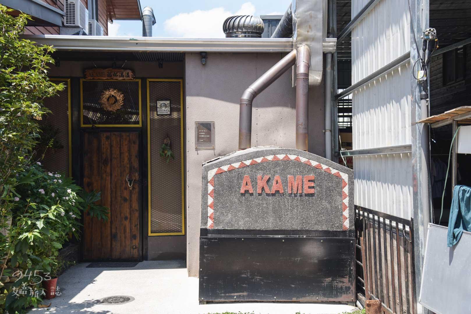 17巷人氣爆棚AKAME餐廳