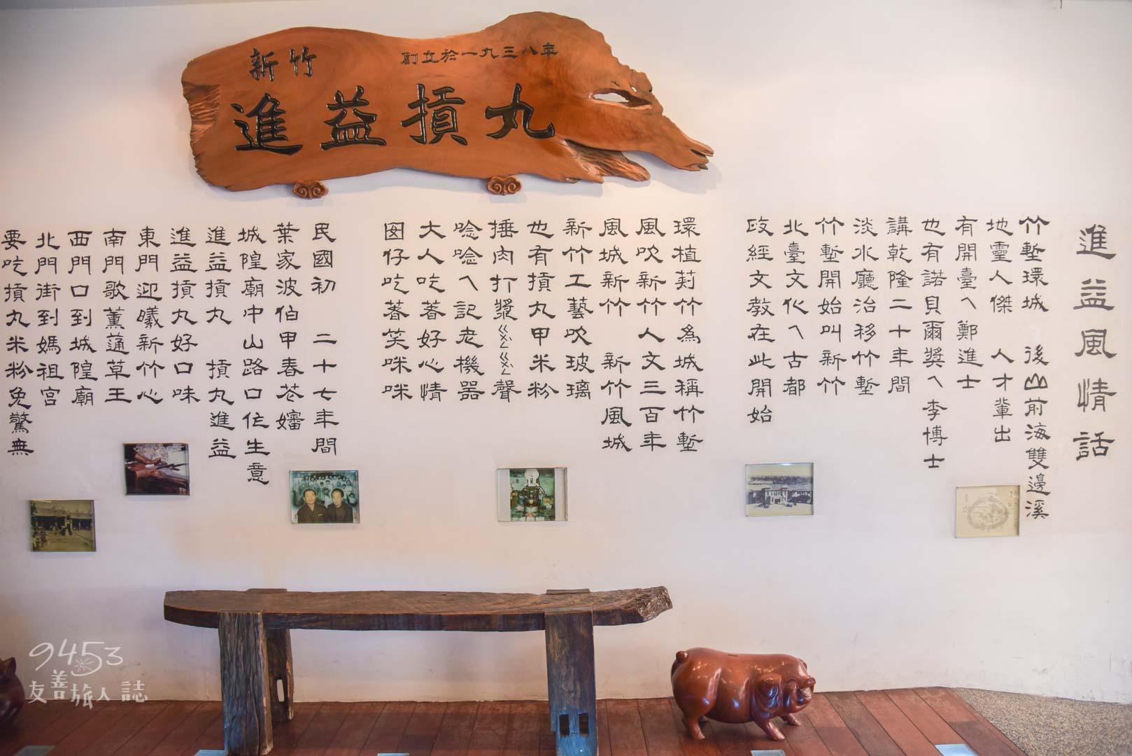 進益貢丸文化會館拍照牆