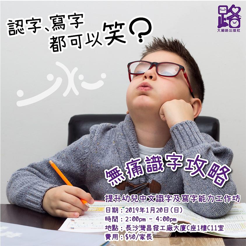 【無痛識字攻略 — 提升幼兒中文識字及寫字能力工作坊】