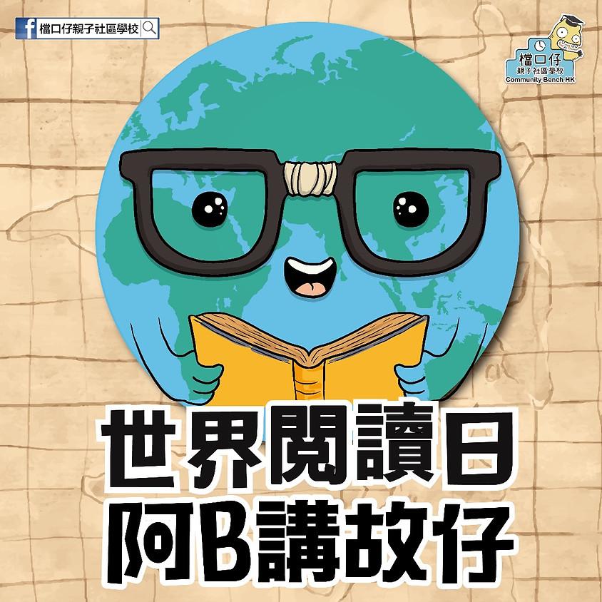 世界閱讀日,阿B講故仔! (1)