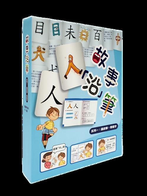 《故事沿筆》中文寫字教材套