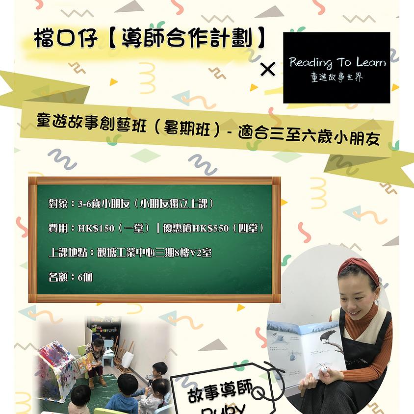 【檔口仔導師合作計劃】故事導師Ruby@童遊故事創藝班(暑期班)