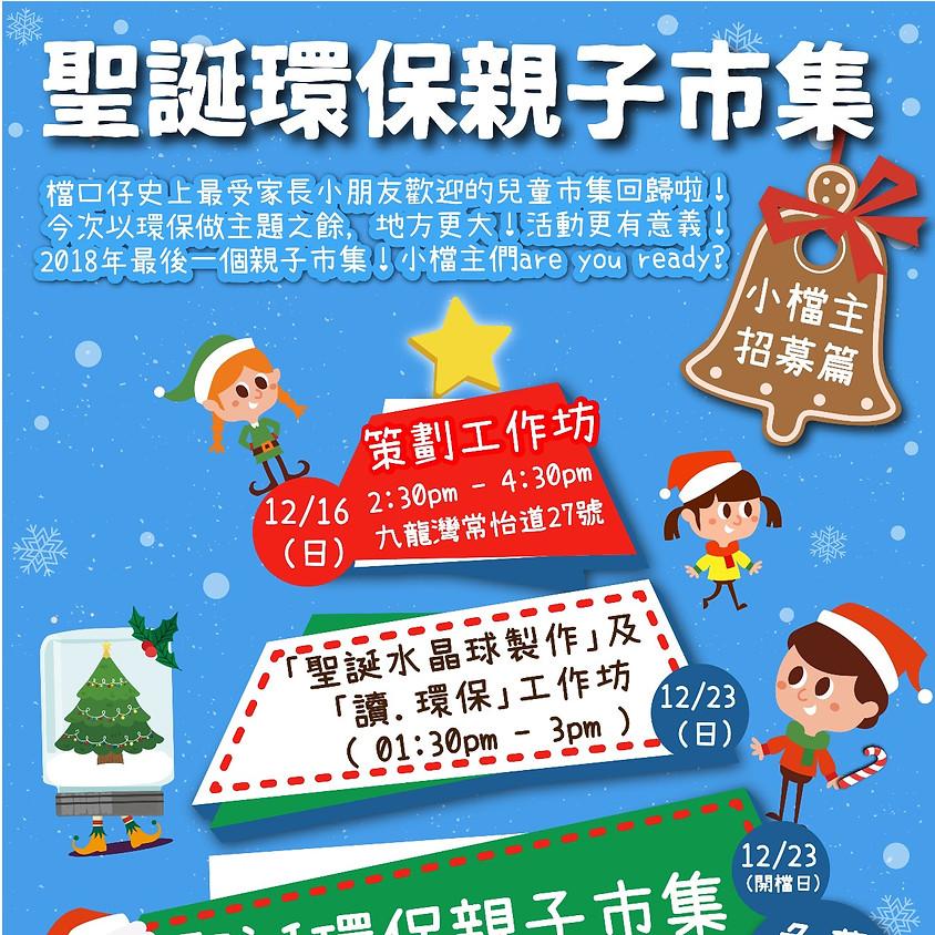 【兒童墟市 – 聖誕篇】- 小檔主之聖誕環保親子市集 (1)