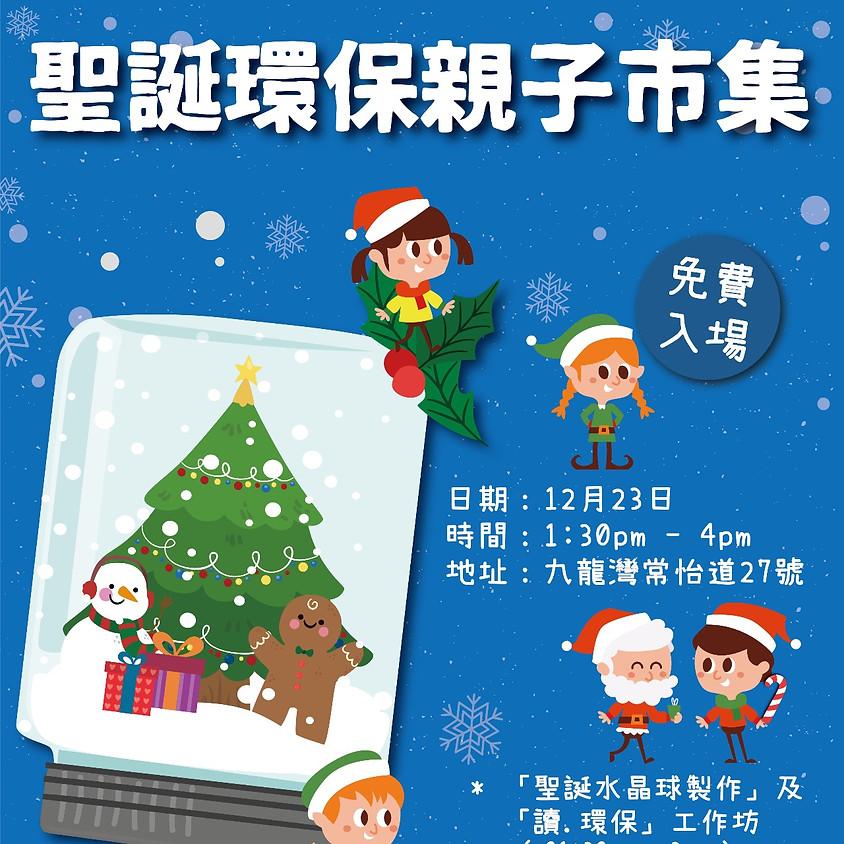 【兒童墟市 – 聖誕篇】- 聖誕環保親子市集 (公眾報名)