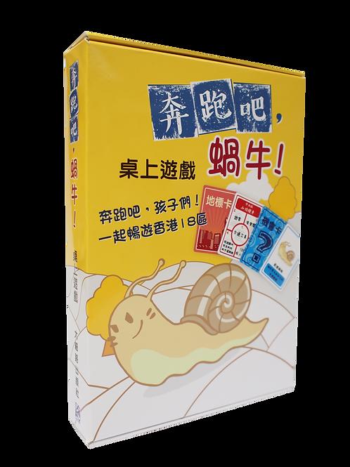 《奔跑吧蝸牛》香港地標桌遊 x 繪本套裝