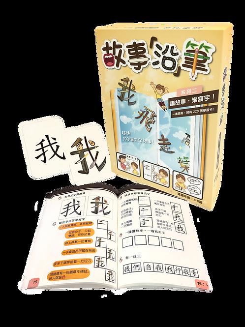 《故事沿筆系列二》中文寫字教材套