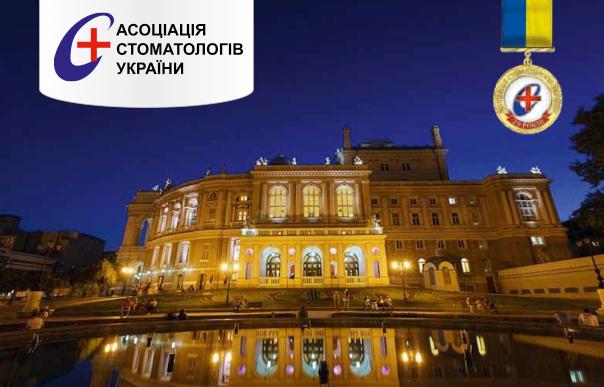 VI (XIII) з'їзд Асоціації стоматологів України