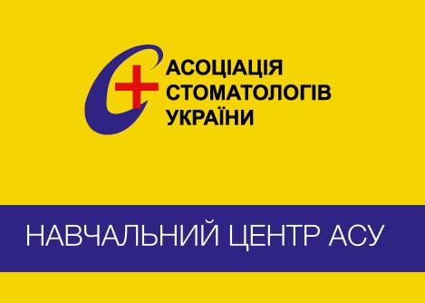 Навчальний центр АСУ оголошує про набір лекторів та викладачів