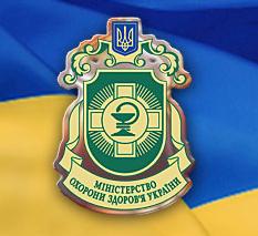 Проект наказу Міністерства охорони здоров'я України