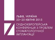 Сьома Східноєвропейська конференція з проблем стоматологічної імплантації