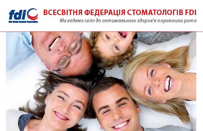 Міжнародна діяльність Асоціації стоматологів України. ХІ Конгрес стоматологів СНД – 2013
