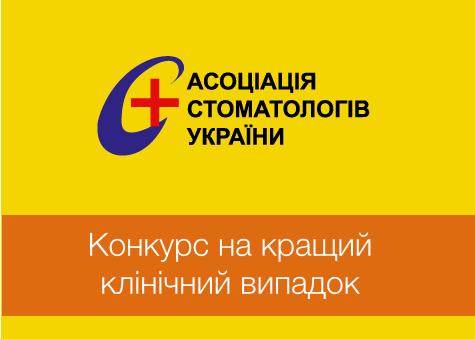 Асоціація стоматологів України оголошує конкурс на кращий клінічний випадок у 2015 році