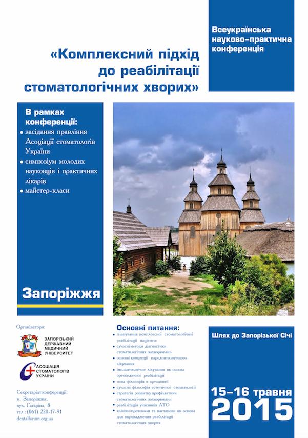 """Всеукраїнська науково – практична конференція """"Комплексний підхід до реабілітації   стоматологічних"""