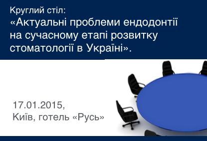 Круглий стіл: «Актуальні проблеми ендодонтії на сучасному етапі розвитку стоматології в Україні».