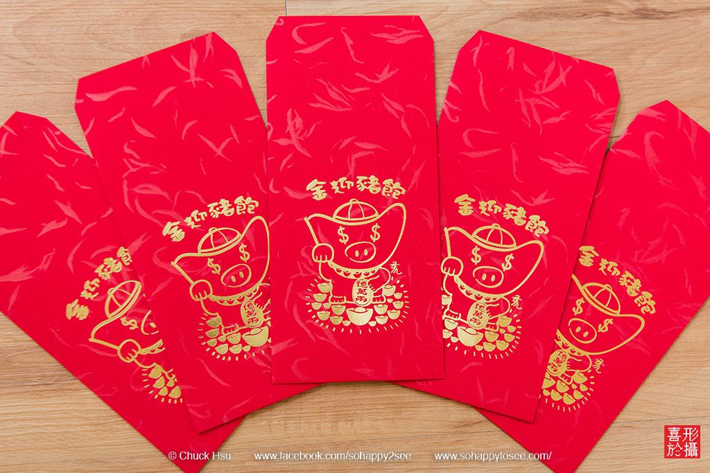 金迎豬飽紅包袋設計