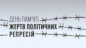 День пам'яті політичних репресій