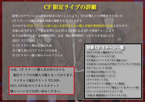 CFライブ.jpg