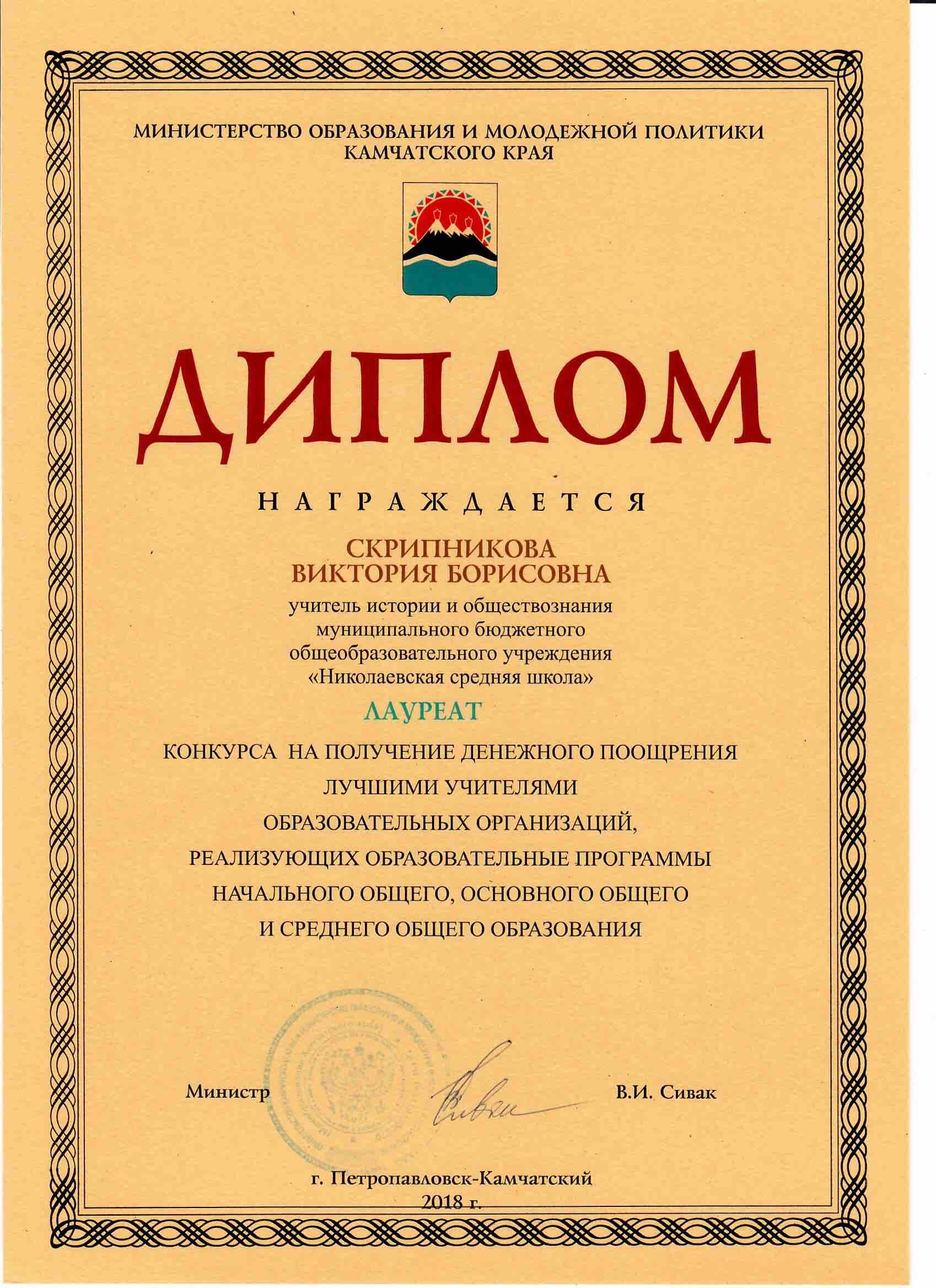 грамоты Скрипникова 3