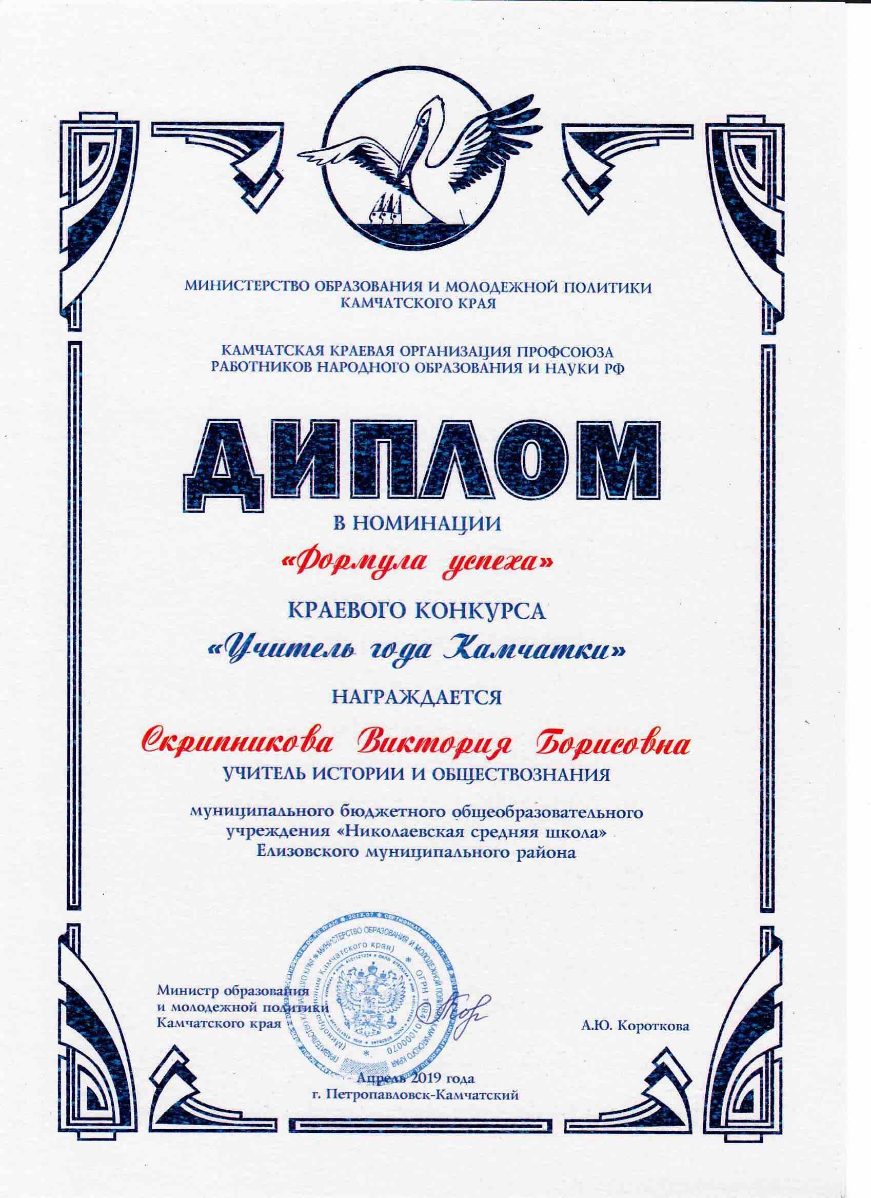 грамоты Скрипникова 1