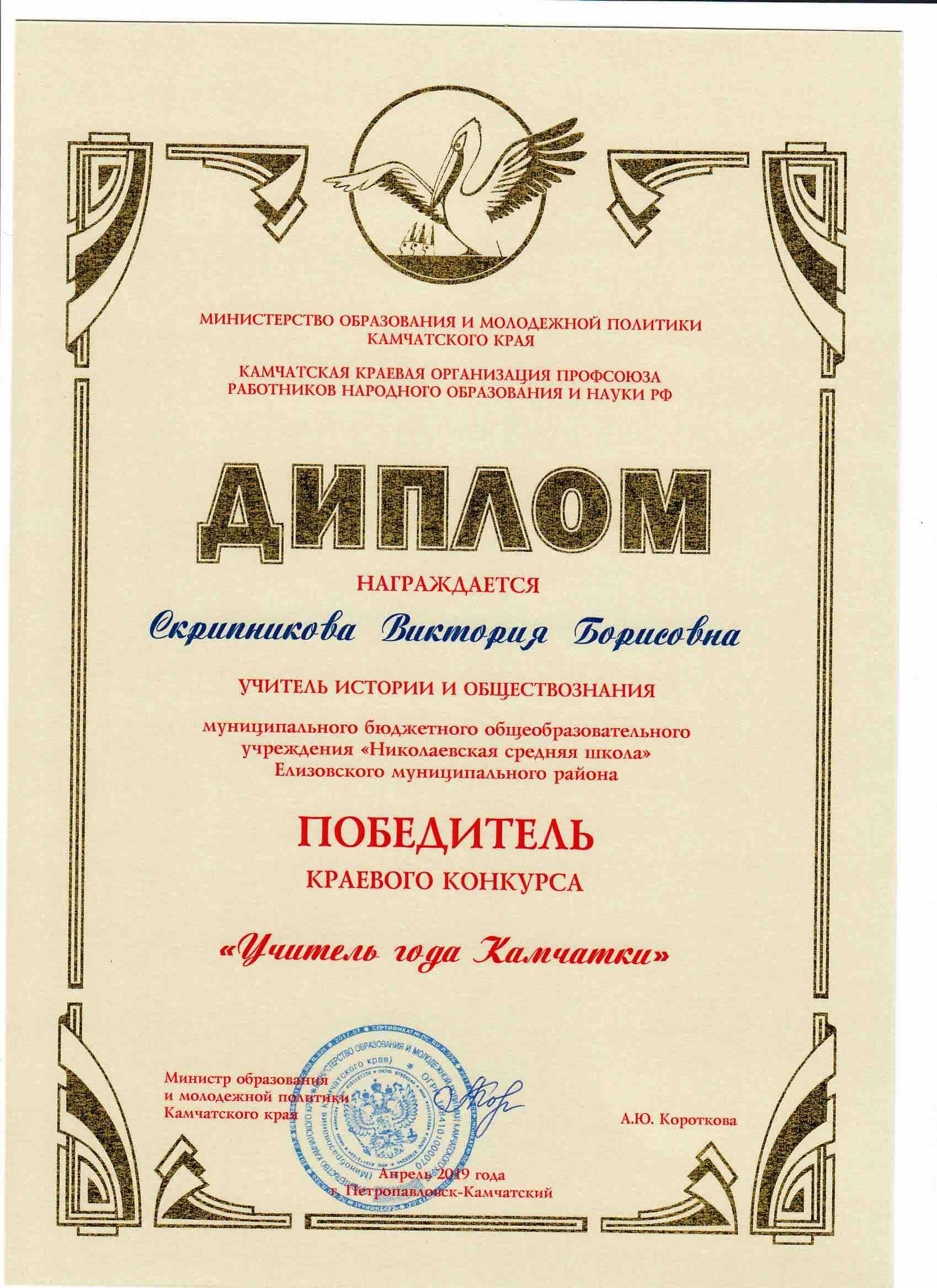 Диплом Скрипникова