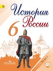 GDZ-po-istorii-6-klass-Arsentev-Danilov-