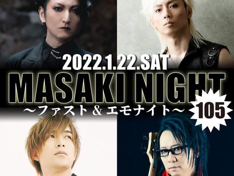 【苑 出演】「MASAKI NIGHT 105~ファスト&エモナイト~」